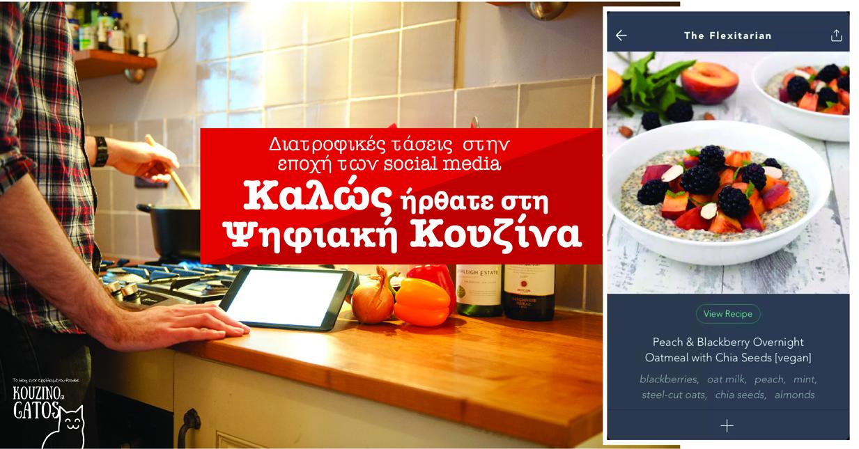 Cook_trends_Kouzino
