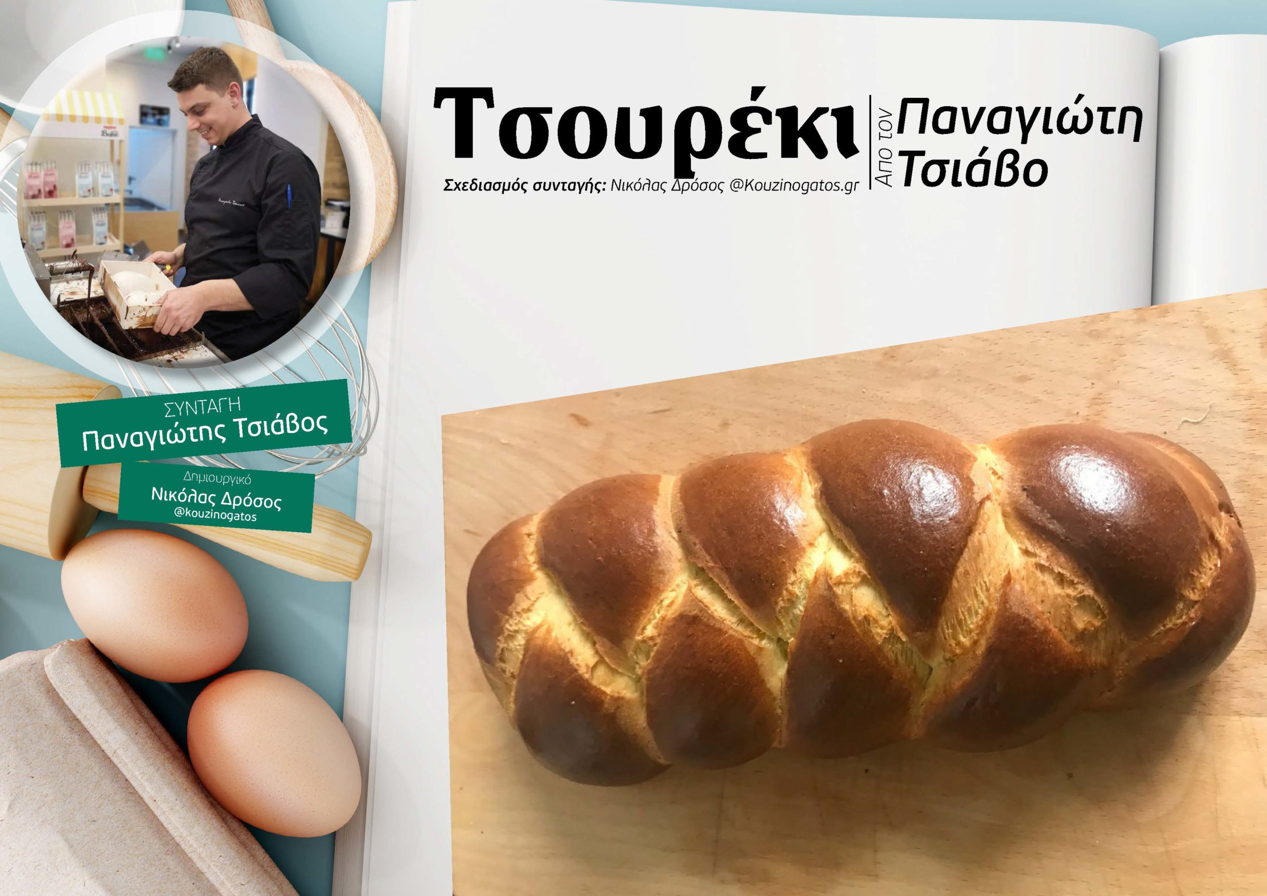 Tsoureki_Tsiavos_Page_01
