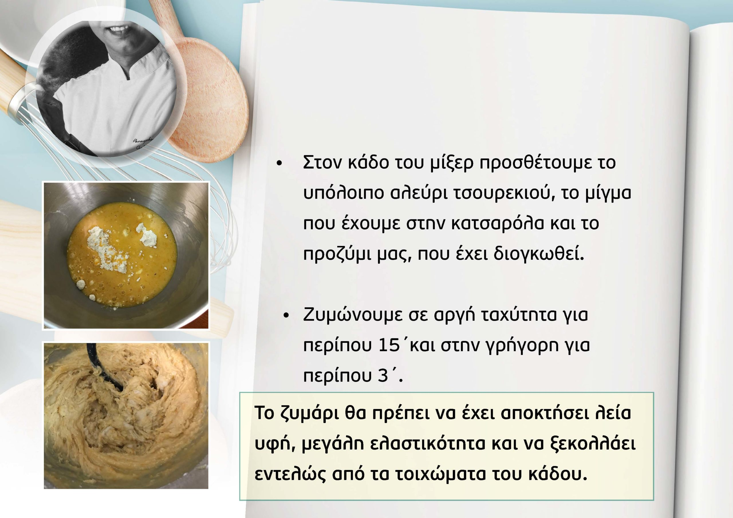 Tsoureki_Tsiavos_Page_05