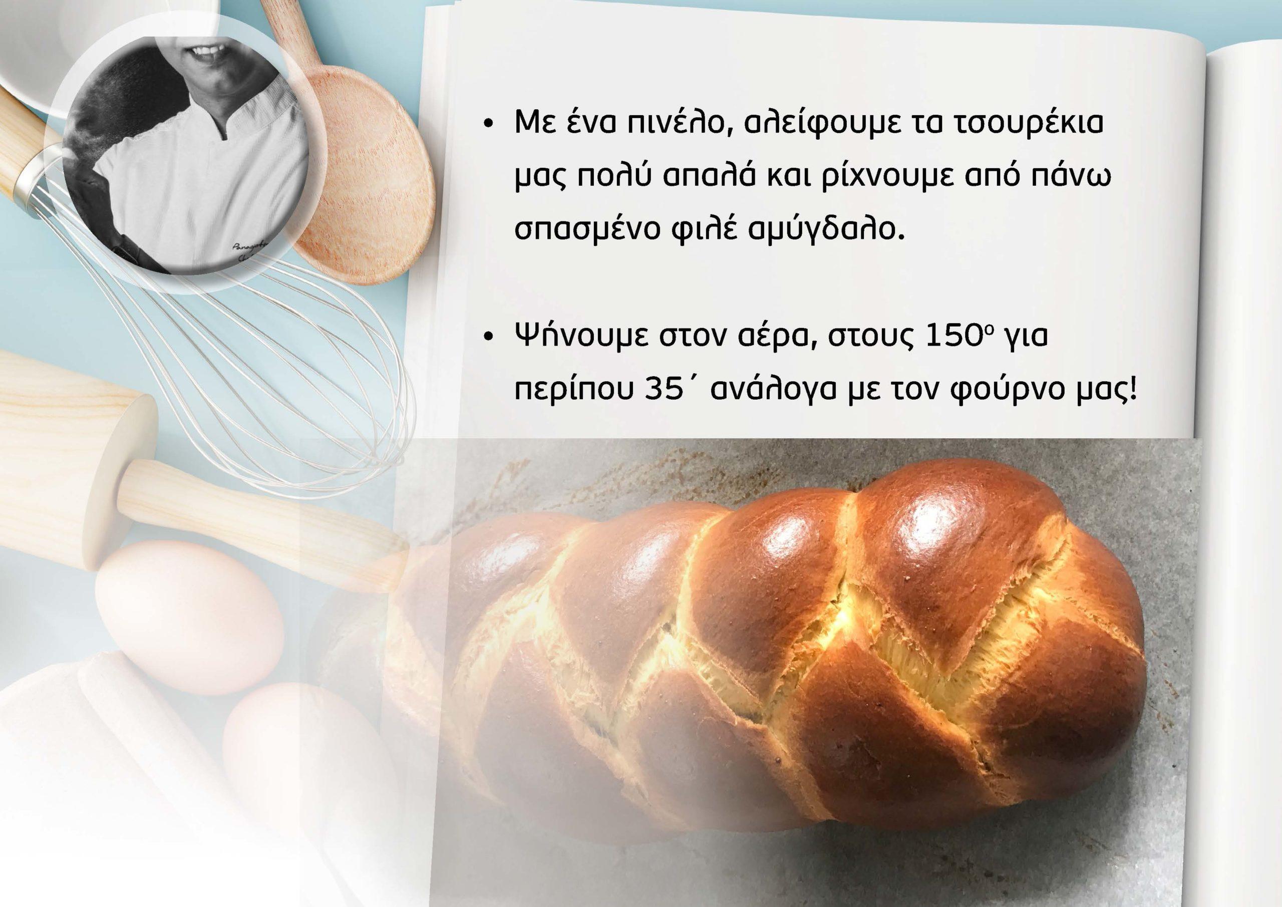 Tsoureki_Tsiavos_Page_10